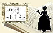 メイドカフェ LIR -リル-