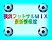 横浜フットサルMIX募集情報館