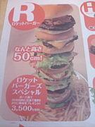ウィッチェハンバーガー