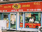 大阪やき三太・たいやき岩見沢店
