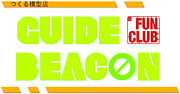 「GUIDE BEACON」ファンクラブ