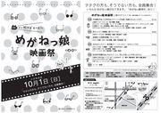 名古屋めがねっ娘映画祭