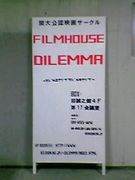 関西大学 FILM HOUSE DILEMMA