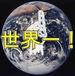 世界一になりたい!