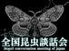 全国昆虫談話会