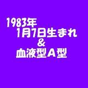 1983年1月7日生まれ&A型