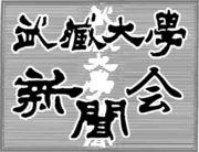 武蔵大学 新聞会