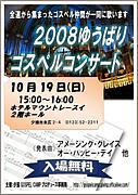 夕張ゴスペルキャンプ2008