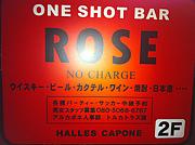 Rose Bar @ mixi