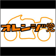 二輪車オレンジ党