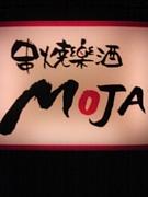 串焼楽酒 MOJA