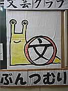 四国大学 文芸クラブ