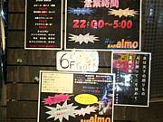Bar★almo