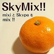 SkyMix!! mixi��Skype�ʥ�������