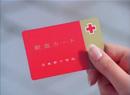 献血しようぜっ。