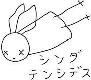 """シンダテンシデス o""""<=~~~"""