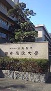 西南学院ビジネス交流会 in 東京