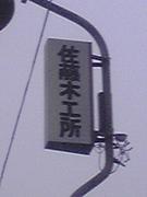 佐藤木工所