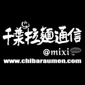 千葉拉麺通信@mixi