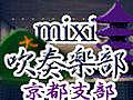 mixi吹奏楽部 京都支部