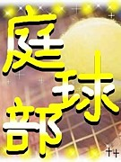 10代目青テニス部★☆