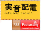 実験的音楽配信電子コミュ (仮)