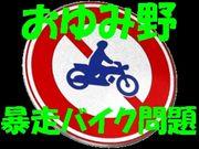 おゆみ野の暴走バイク問題