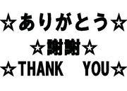 感謝☆感謝☆感謝