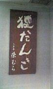 六本木 たぬきだんご(栄むら)