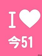 今51 〜NOW COME ON!!〜
