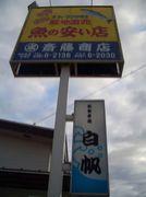 北海道佐呂間:白帆食堂斉藤商店