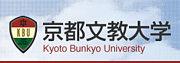 2013年度 京都文教大学入学予定