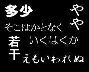 曖昧な日本語表現研究会