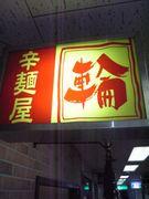 辛麺屋『輪』in宮崎