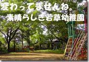 若草幼稚園 IN 大牟田