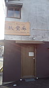 〜臥璽廊(がじろう)〜