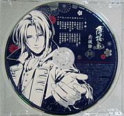 薄桜鬼 応援録【絆】