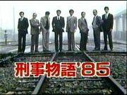 刑事物語'85