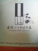 ☆いしがせの森☆