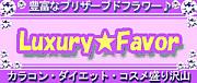 LuxuryFavor.com