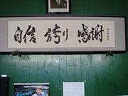 明誠高等学校卓球部