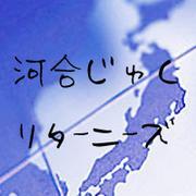 河合塾 リターニーズ