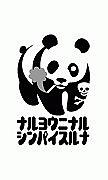 黒パンダ@ニコニコ動画