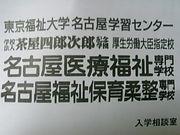 名古屋医療福祉専門学校