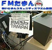 FMたまん/FM-Taman