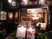 ♪ローヤル珈琲店♪