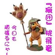 """【モンハン猟団】""""桃飛竜"""""""