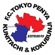 FC東京 ペーニャ国分寺・国立