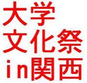 大学の文化祭 IN 関西