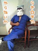 らき☆すた合わせ'07 in 青森